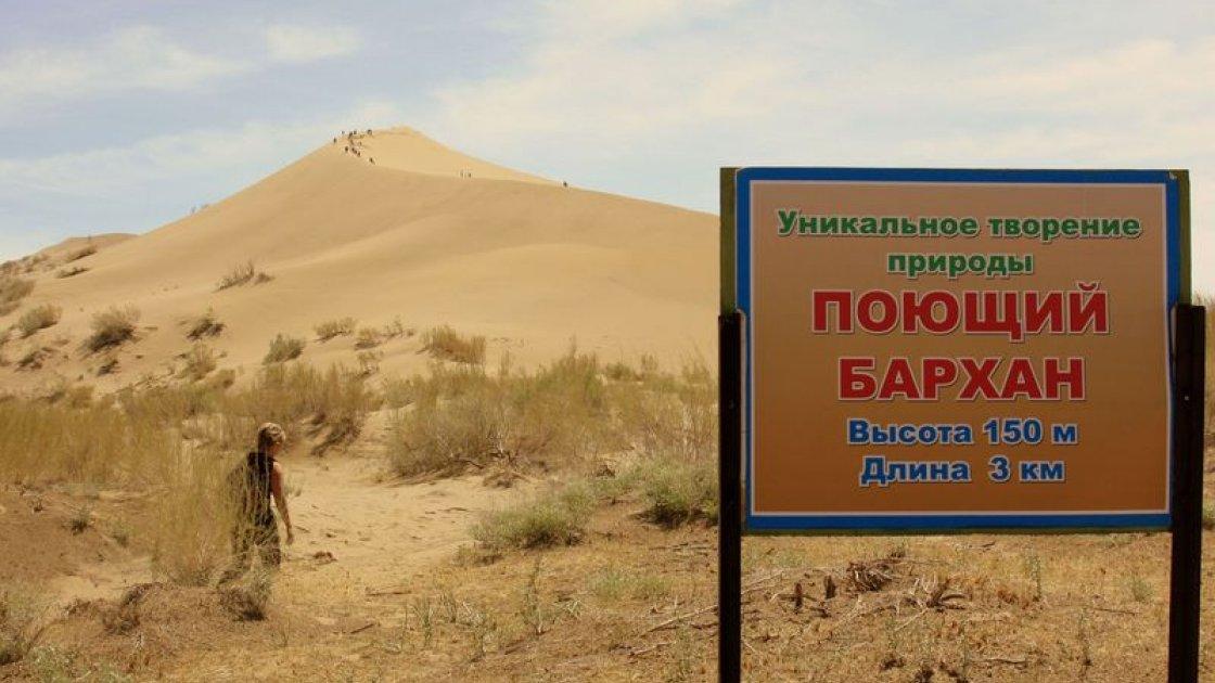 Поющий бархан в Казахстане3