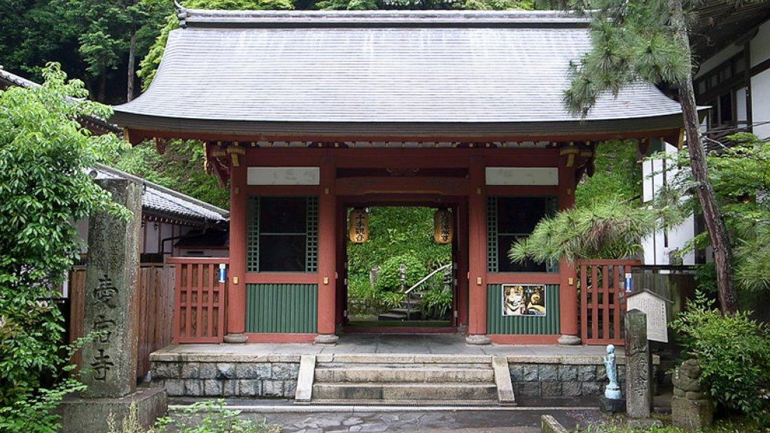 Храм Отаго Нэнбуцу-дзи